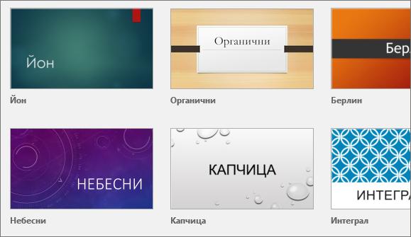 """Показва """"Теми"""" в PowerPoint под """"Файл > Създай"""""""