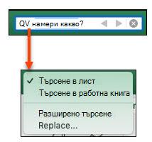 Когато лентата за търсене е активирана, щракнете върху лупата, за да активирате диалоговия прозорец с още опции за търсене
