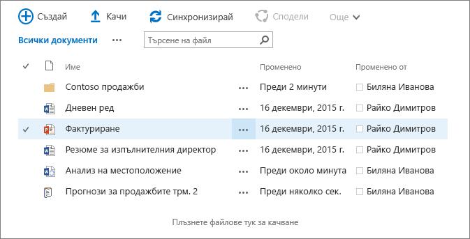 Диалогов прозорец на библиотеката с документи на sharepoint с няколко файлове в него.