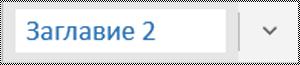 Меню със стилове в приложението OneNote за Windows 10