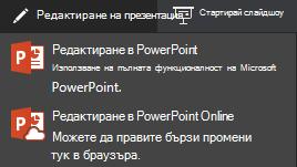 Редактиране в PowerPoint Online