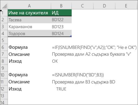Пример, използващ функции IF, ISNUMBER и FIND, за да проверите дали част от клетка съвпада с определен текст