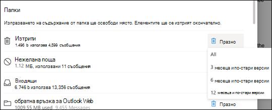 Настройки за съхранение за Outlook.com.