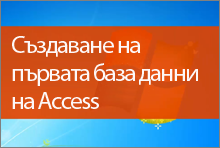 Създаване на първата база данни на Access 2013