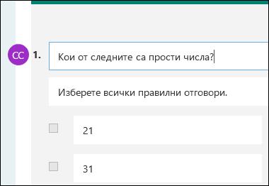 Инициали за сътрудник, показани до въпрос за тест