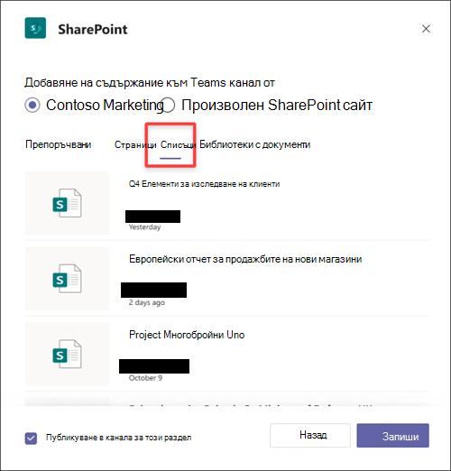 Добавете SharePoint като раздел в Teams.