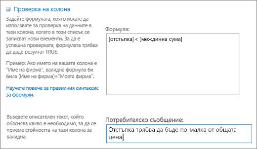 Колона за проверка на диалоговия прозорец с полета попълнено с примерни данни