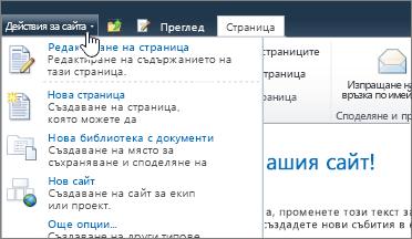 "Меню ""действия"" сайт на SharePoint 2010"