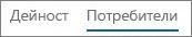 """Екранна снимка на изгледа """"Потребители"""" в отчета за дейността в Yammer в Office 365"""