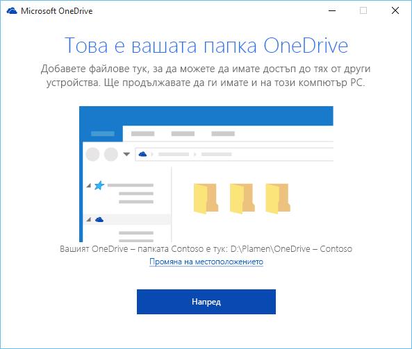"""Екранна снимка на екрана """"Това е вашата папка на OneDrive"""" в съветника """"Добре дошли в OneDrive"""""""
