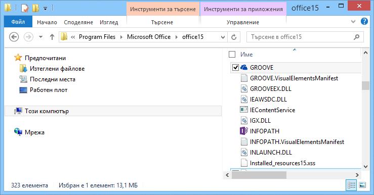 Търсене на Groove.exe в Windows