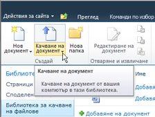 Качване на документи в библиотеката за качване на файлове