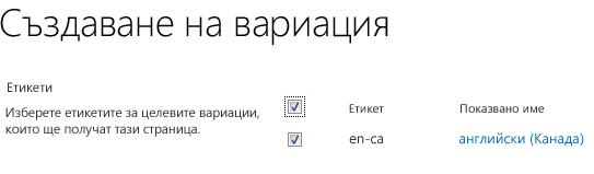Снимка на екран с квадратчета, показващи сайтовете на вариации, които трябва да получават актуализации на съдържанието. Включени са етикетите на вариации и съответстващите им имена за показване