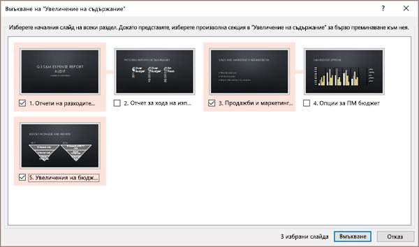 Показва диалоговия прозорец Вмъкване на Резюме за мащабиране в PowerPoint за презентация без съществуващи секции.