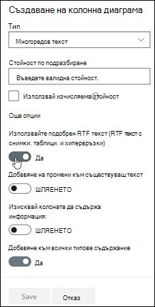 Използване на разширен RTF текст