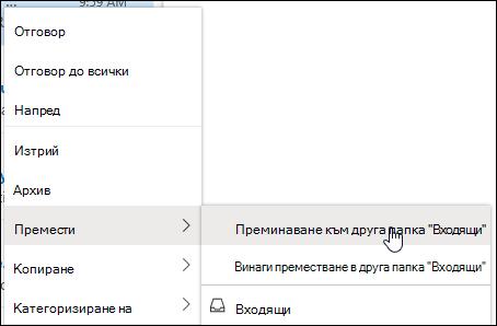 """Екранна снимка, показваща контекстното меню с опциите за преминаване към друга папка """"Входящи"""" и винаги преминавай към друга папка """"Входящи""""."""