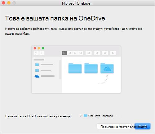 """Екранна снимка на екрана """"Това е вашата папка на OneDrive"""" след избирането на папка в съветника """"Добре дошли в OneDrive"""" на Mac"""