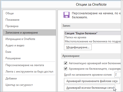 Screenshot of the OneNote Options dialog box in OneNote 2016.
