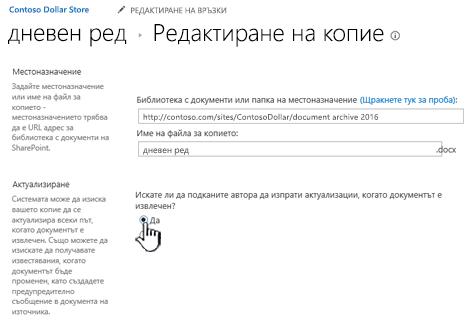 Щракнете върху да в подканата на автора да изпрати актуализации, когато документът е извлечен секция