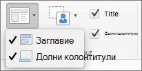 Екранна снимка показва заглавие и долни колонтитули опциите, налични в групата Оформление на образец.