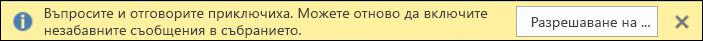 Екранна снимка на затворен прозорец за въпроси и отговори