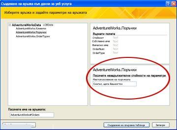 Параметър на връзка с данни на уеб услуга