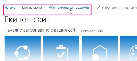 Горна навигационна лента на сайт