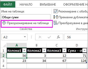 """Използване на опцията """"Преоразмеряване на таблица"""" от """"Инструменти за таблица"""""""