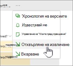 Щракнете върху Редактиране на да отмените всички промени по файла и отхвърляне на извличането