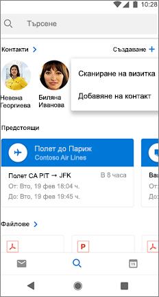 Екран за търсене с опция за сканиране на визитка до името на даден контакт