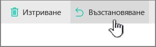 Осветен бутон за възстановяване на SharePoint Online