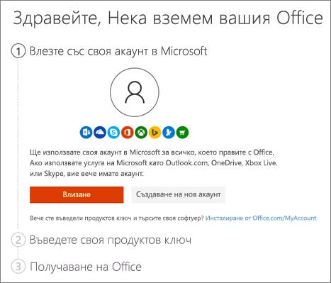 Показва началната страница за setup.office.com