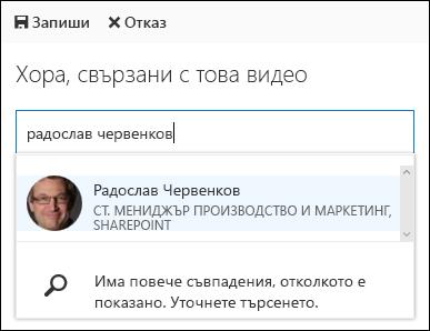Office 365 видео сътрудник хора