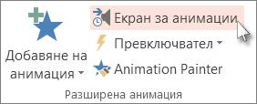 Показване на екрана за анимации