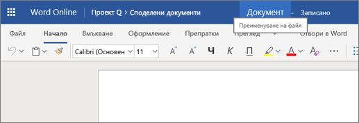 Щракване върху заглавната лента за промяна на името на документ в Word Online