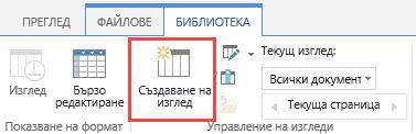 Бутон за създаване на изглед в библиотека на SharePoint на лентата.