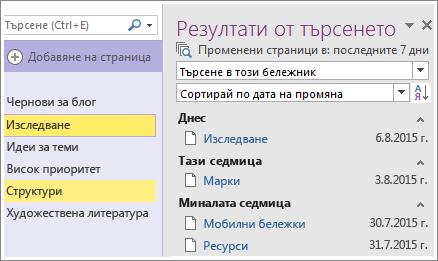 Екранна снимка на резултатите от търсене в диапазон от дати в OneNote 2016.