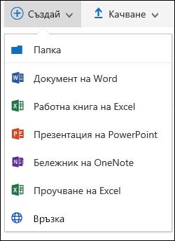 Office 365 създаване на нова папка или документ