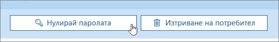 Бутонът за нулиране на парола.
