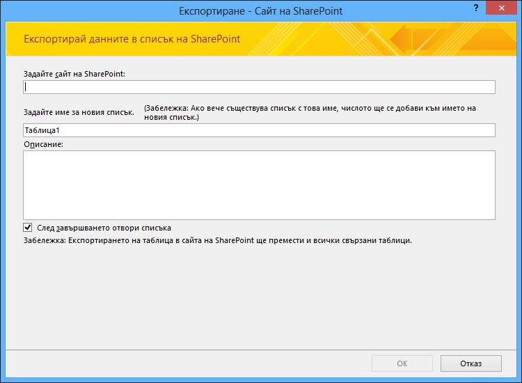 Задайте сайт на SharePoint, за да експортирате своята таблица или заявка на Access.