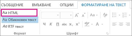 """Опция за форматиране в HTML в раздела """"Форматиране на текст"""" в съобщение"""