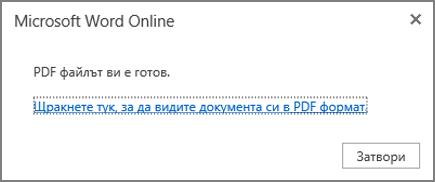 Щракнете, за да прегледате PDF файла