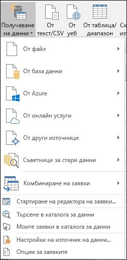 Данни > получаване и трансформация > Опции за получаване на данни