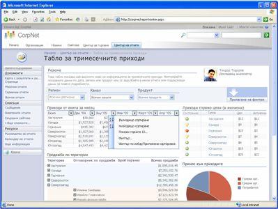 интегриране на браузър с office excel 2007