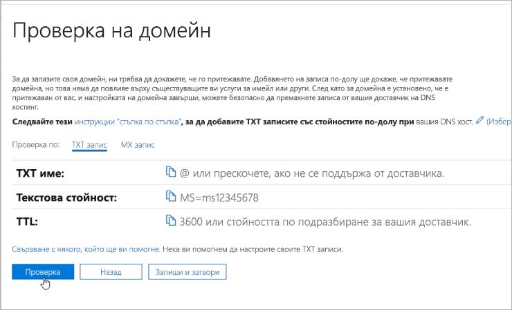 OVH проверка на вашия домейн в Office 365_C3_201769202357