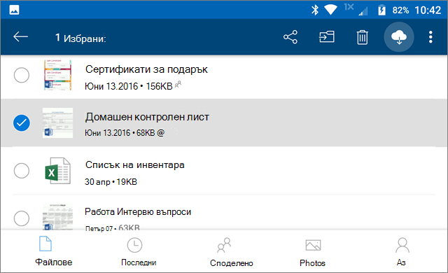 """""""Запази онлайн"""" в OneDrive"""