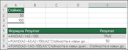 Примери за използване на функции IF с AND