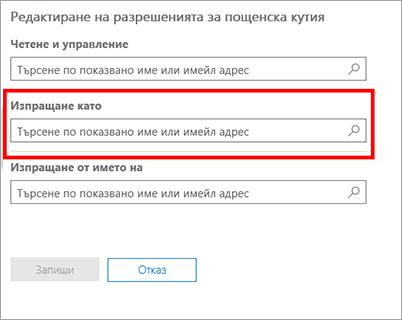 Снимка на екрана: Разреши на друг потребител, за да изпратите имейл като този потребител