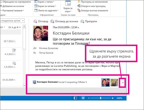 Outlook Social Connector е намален по подразбиране