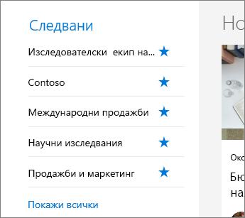 Следване на SharePoint Office 365